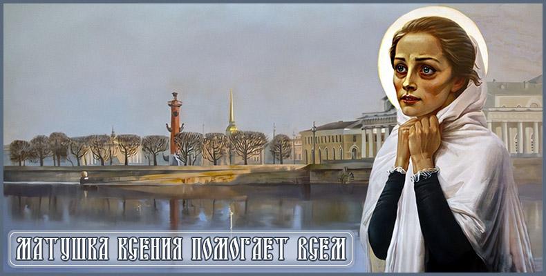 Матушка Ксения помогает всем