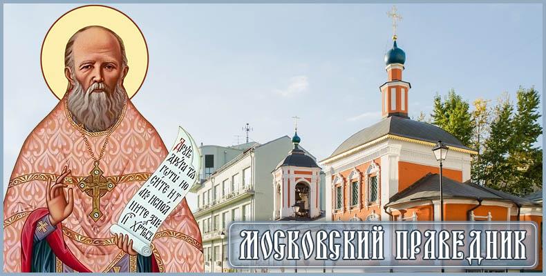 Московский праведник