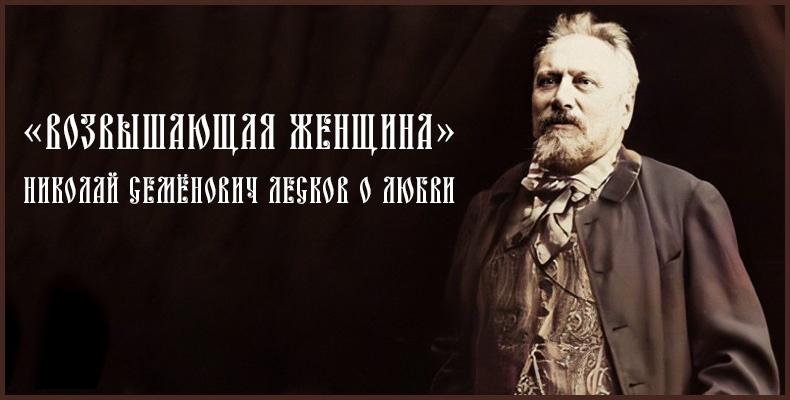 Николай Семёнович Лесков о любви
