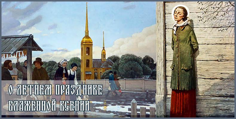 О летнем празднике блаженной Ксении