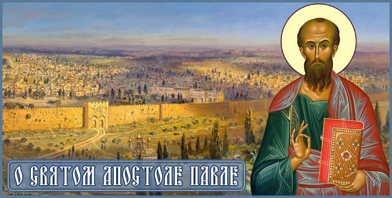 О святом апостоле Павле