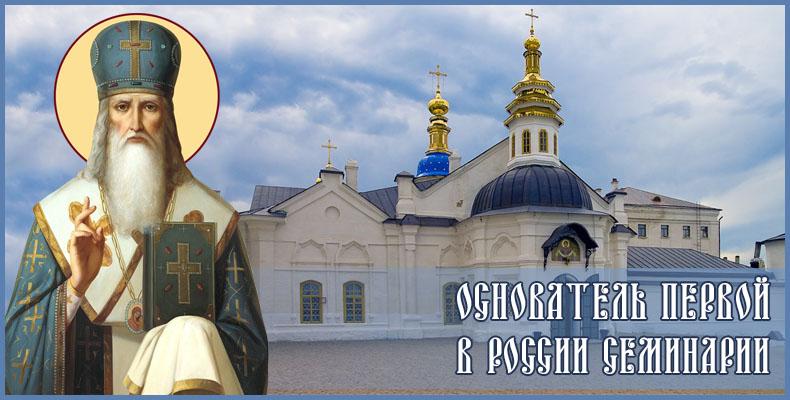 Основатель первой в России семинарии