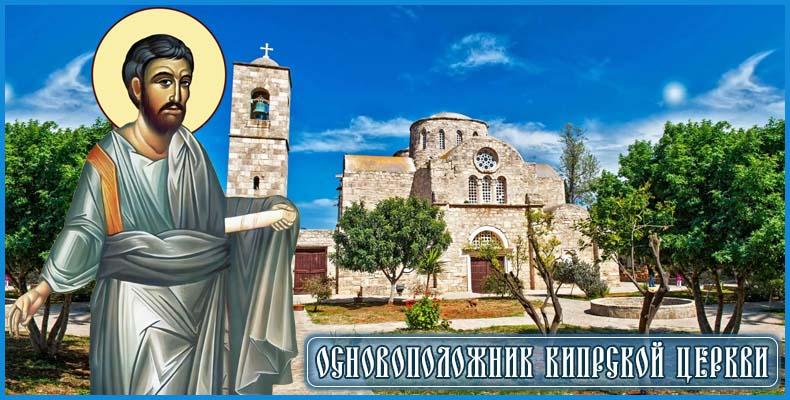 Основоположник Кипрской церкви