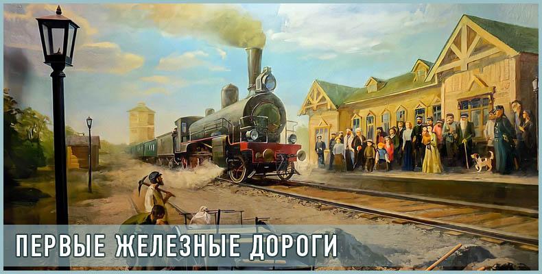 Первые железные дороги