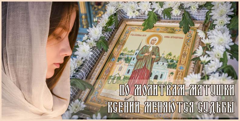 По молитвам матушки Ксении меняются судьбы