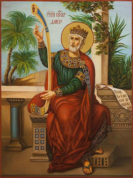 Пророк Давид Псалмопевец