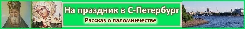 Рассказ о паломничестве в Петербург к блж. Ксении и прав. Иоанну