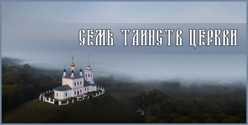 Семь Таинств Церкви