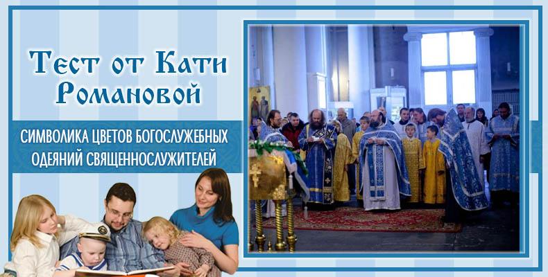 Символика цветов богослужебных одеяний священнослужителей