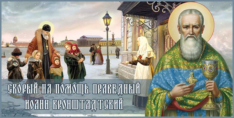 Скорый на помощь праведный Иоанн Кронштадтский