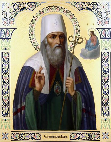 Свт. Иоанн Тобольский