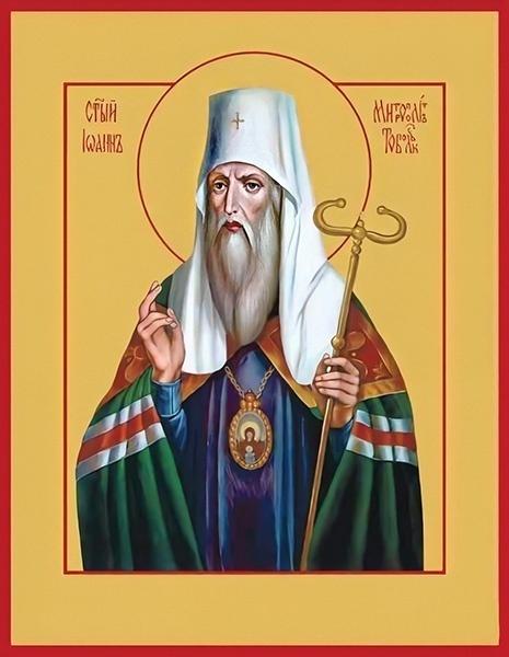 Святитель Иоанн (Максимович), митрополит Тобольский