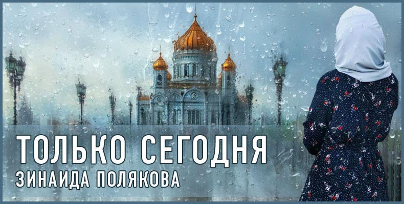 Только сегодня. Зинаида Полякова