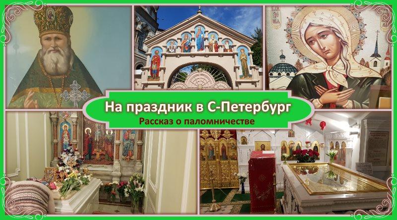 В Санкт-Петербург на праздник. Рассказ о паломничестве