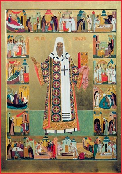 Житие святителя Иоанна, митрополита Тобольского