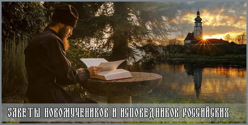 Заветы новомучеников и исповедников российских