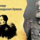 1 августа в истории. Александр Александрович Пушкин
