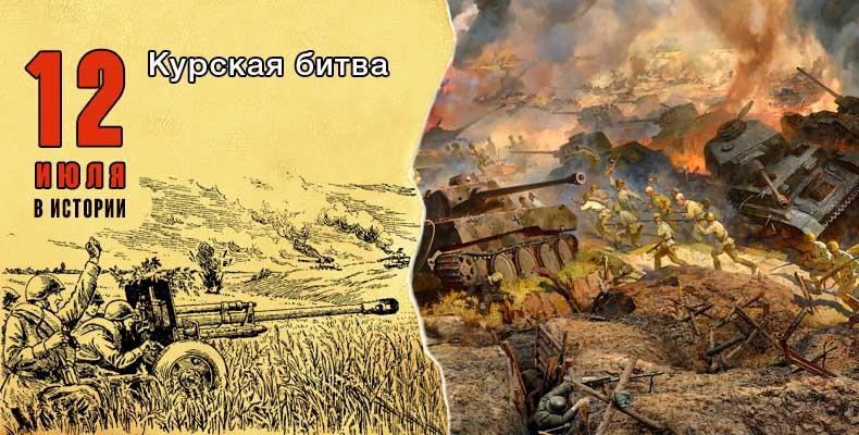 12 июля в истории. Курская битва