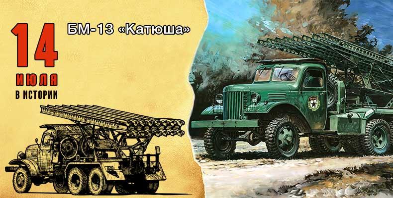 14 июля в истории. БМ-13 «Катюша»