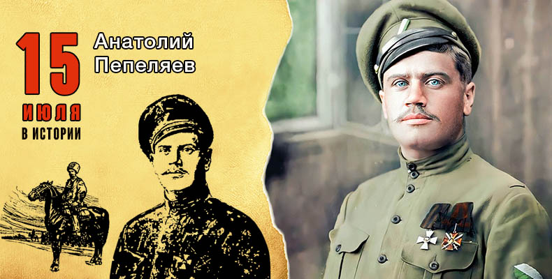 15 июля в истории. Анатолий Пепеляев