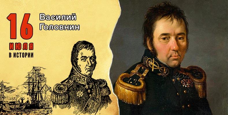 16 июля в истории. Василий Головнин