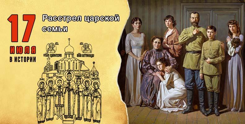 17 июля в истории. Расстрел царской семьи