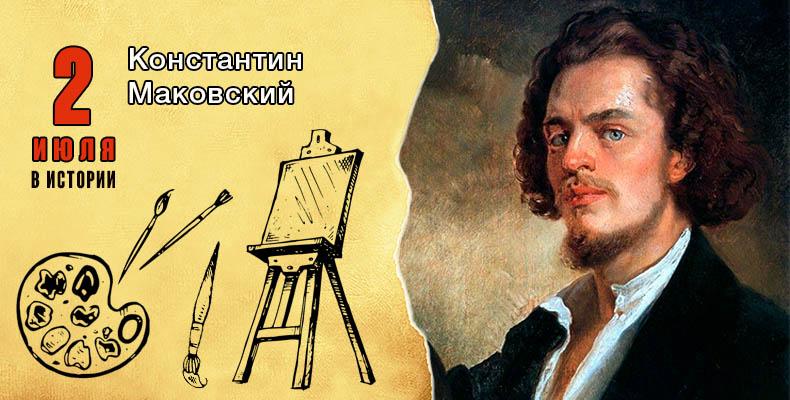 2 июля в истории. Константин Маковский
