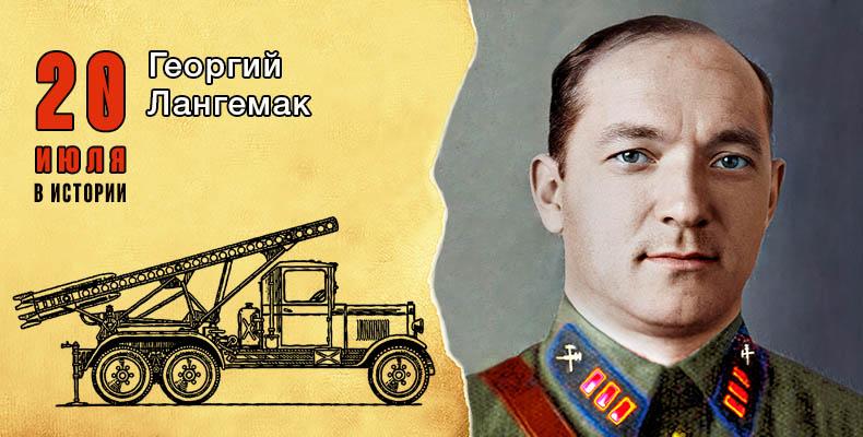 20 июля в истории. Георгий Лангемак