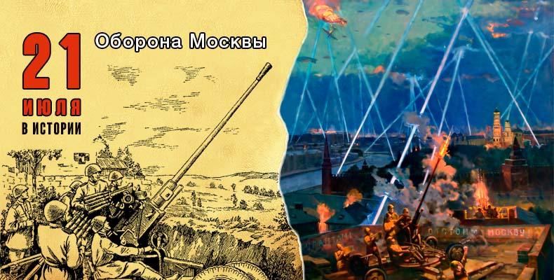 21 июля в истории. Оборона Москвы