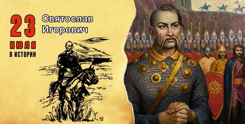 23 июля в истории. Святослав Игоревич