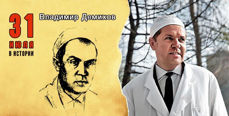 31 июля в истории. Владимир Демихов