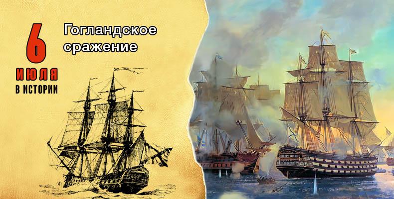 6 июля в истории. Гогландское сражение
