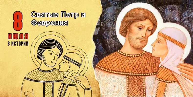 8 июля в истории. Святые Петр и Феврония