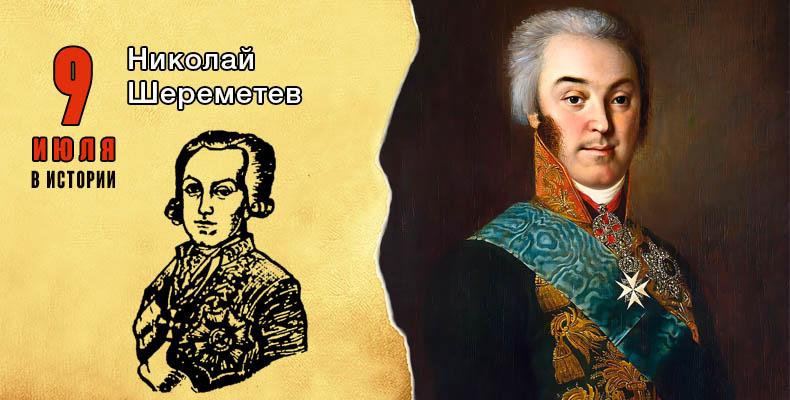 9 июля в истории. Николай Шереметев