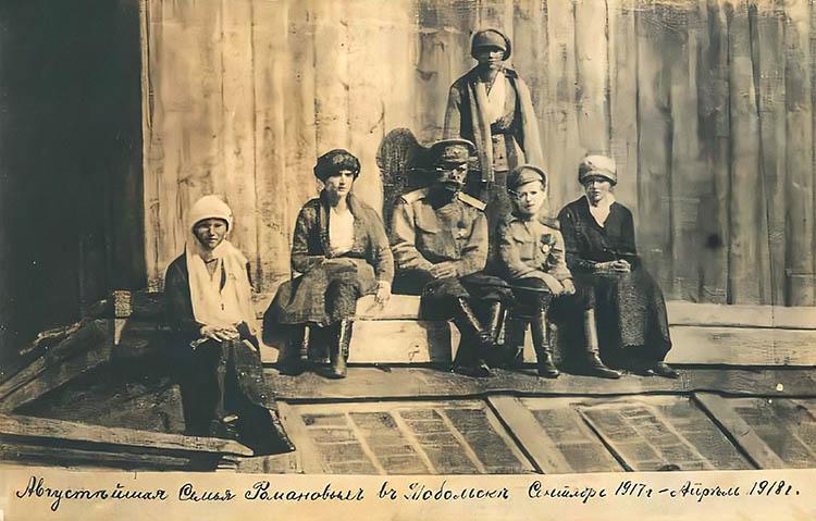 Августейшая семья Романовых в Тобольске