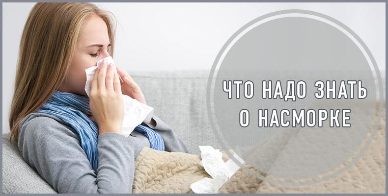 Что надо знать о насморке