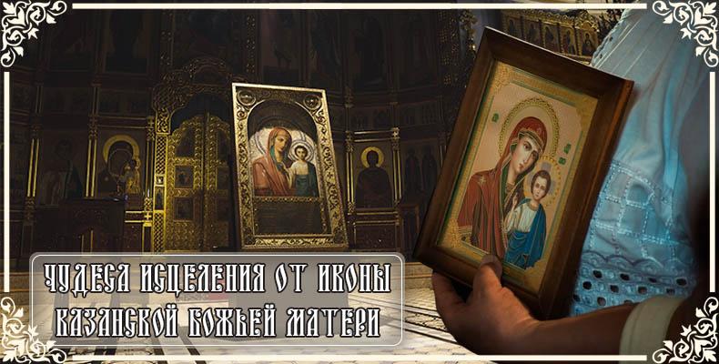 Чудеса исцеления от иконы Казанской Божьей Матери