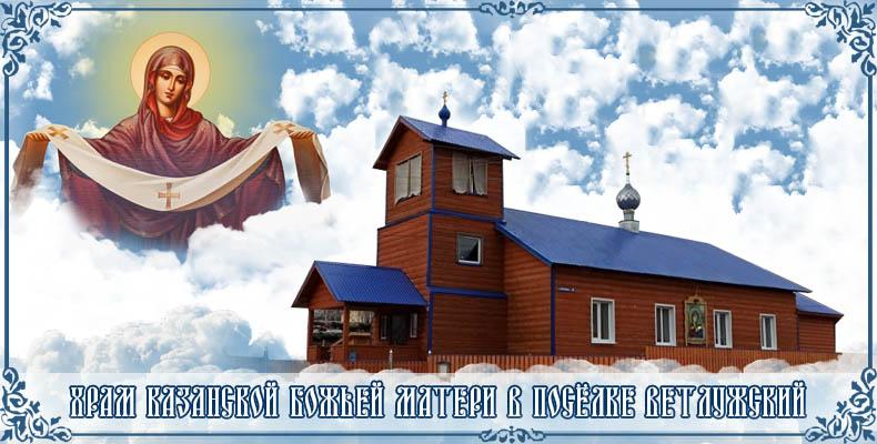 Храм Казанской Божьей Матери в посёлке Ветлужский