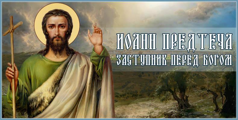 Иоанн Предтеча – заступник перед Богом