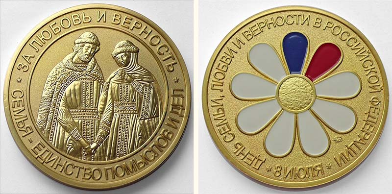 Медаль «За любовь и верность»