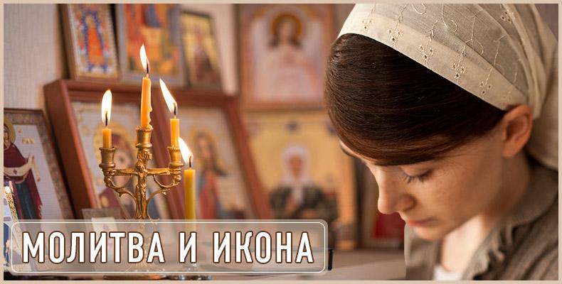 Молитва и икона