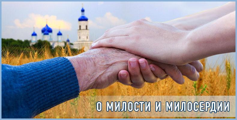 О милости и милосердии