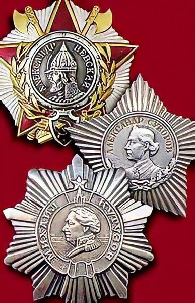Ордена Кутузова, Суворова, Александра Невского