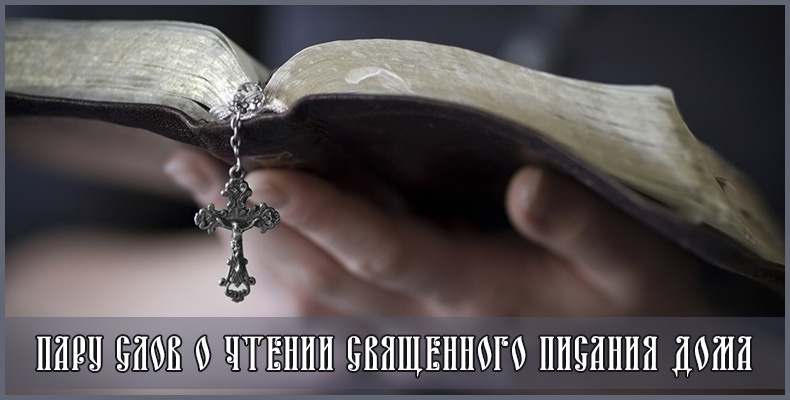 Пару слов о чтении Священного Писания дома