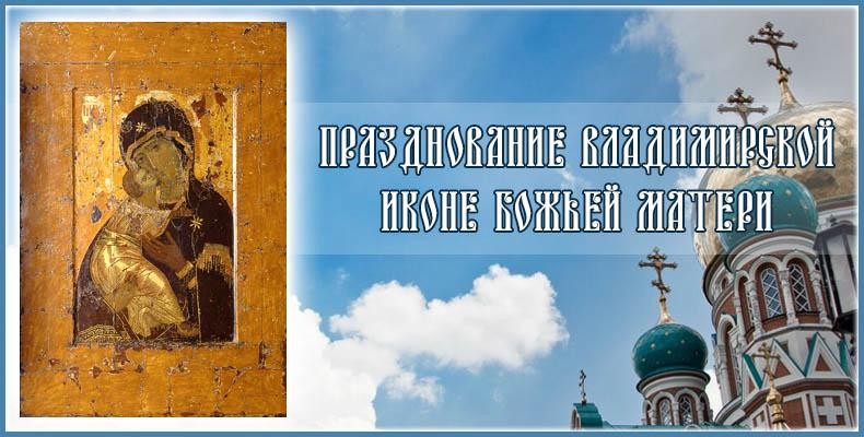 Празднование Владимирской иконе Божьей Матери