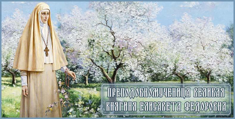 Преподобномученица великая княгиня Елисавета Федоровна