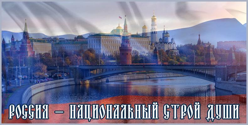 Россия – национальный строй души