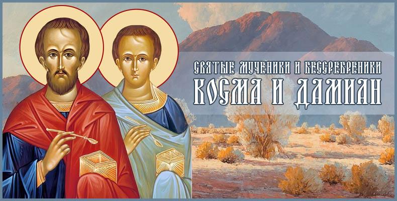 Святые мученики и бессребреники Косма и Дамиан_