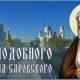 У преподобного Серафима Саровского