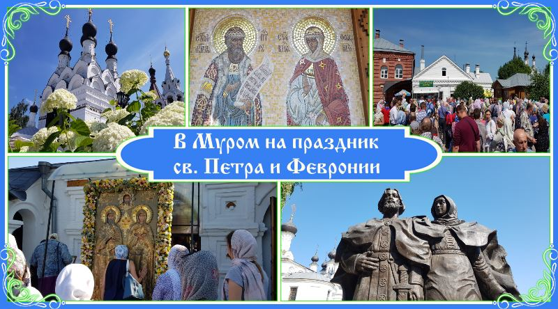 В Муром на праздник Петра и Февронии
